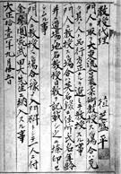 Kyoju Dairi certificate awarded to Ueshiba Morihei